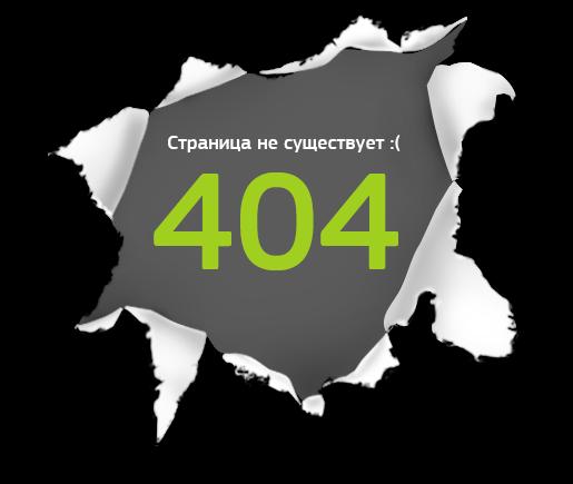 Ошибка 404 - Страница не найдена
