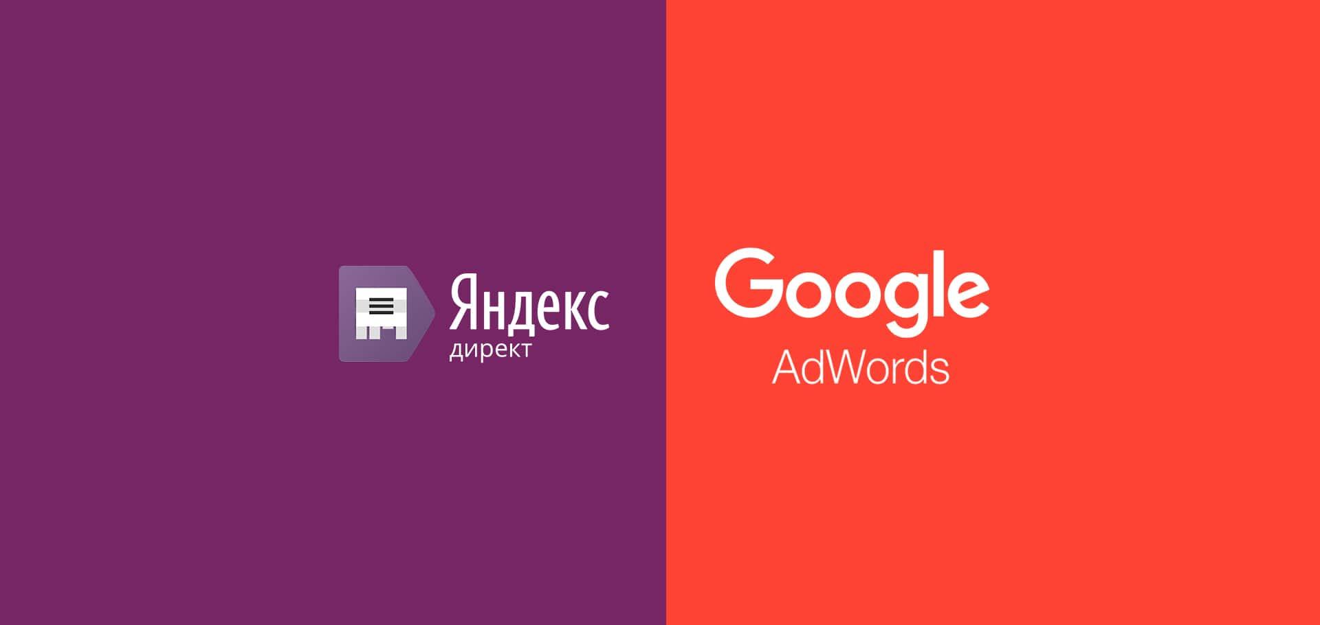 Трафик на Google и Yandex - Продвигаться под Yandex и Google надо по-разному
