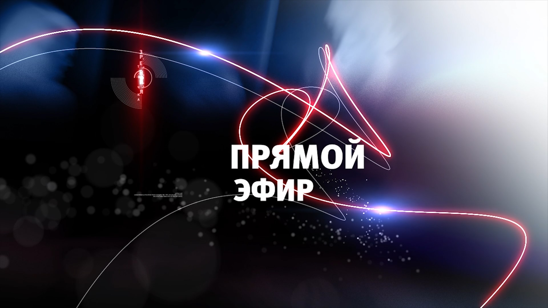 Яндекс в прямом эфире