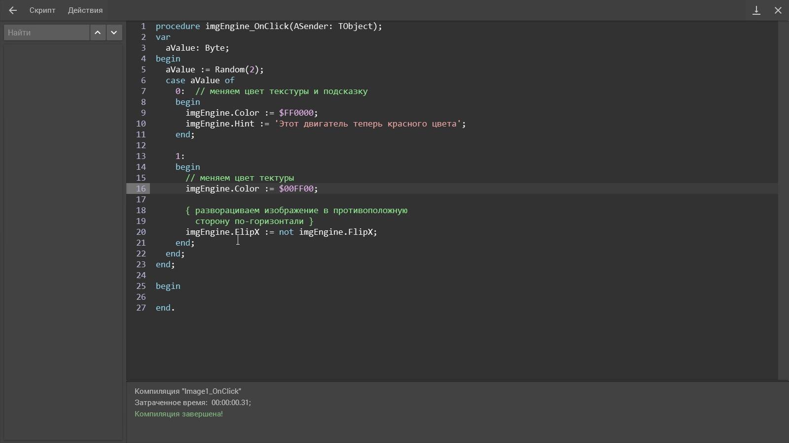 Cкрипты за деньги - Где зарабатывать начинающему программисту на написании скриптов и кода