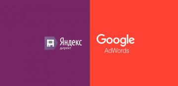 Трафик на Google и Yandex