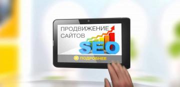 Создание и продвижение сайтов в Минске