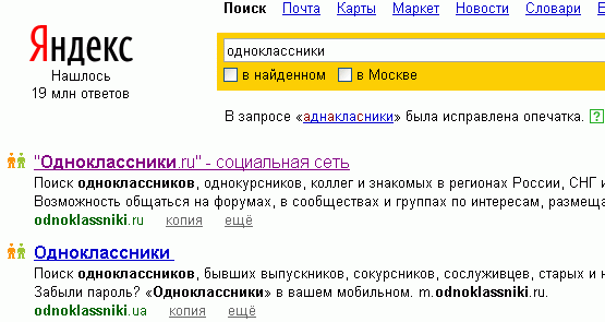 Опечатка Яндекс