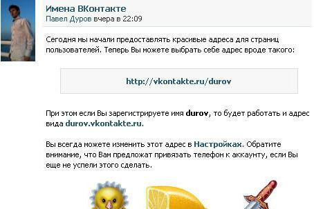 Изменить адрес страницы В Контакте Павел Дуров