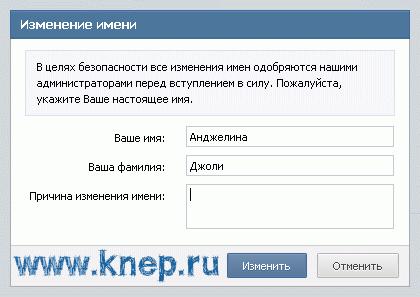 Как изменить имя В Контакте