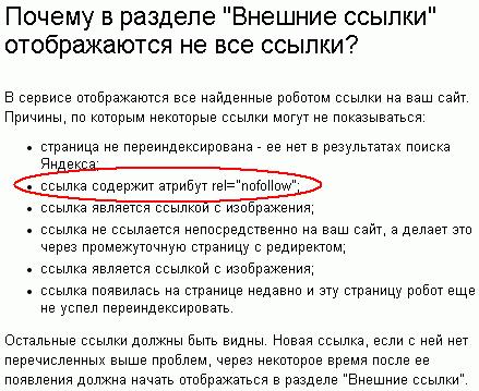 Яндекс nofollow